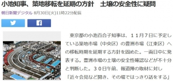 news小池知事、築地移転を延期の方針 土壌の安全性に疑問