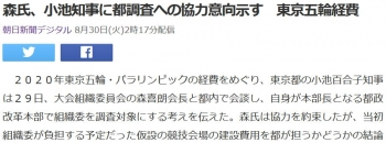 news森氏、小池知事に都調査への協力意向示す 東京五輪経費