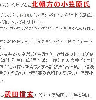 tok長野県のご先祖調べ