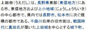 wiki上田市