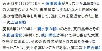 wiki上田市2