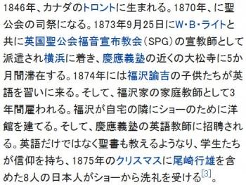 wikiアレクサンダー・クロフト・ショー