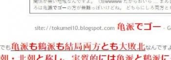 tok日本は六芒星(亀)と五芒星(鶴)の双頭戦略により統治されてるエリアイレブン