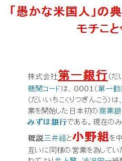 tok株式会社第一銀行