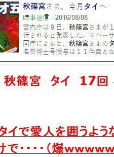 tok秋篠宮 タイ 17回