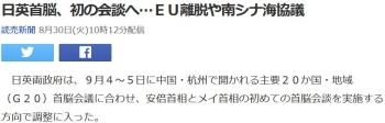 news日英首脳、初の会談へ…EU離脱や南シナ海協議