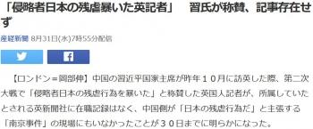 news「侵略者日本の残虐暴いた英記者」 習氏が称賛、記事存在せず