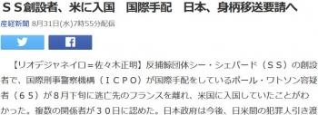 newsSS創設者、米に入国 国際手配 日本、身柄移送要請へ