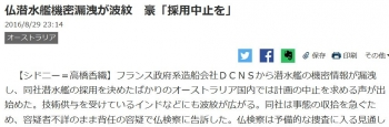 news仏潜水艦機密漏洩が波紋 豪「採用中止を」
