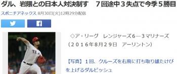 newsダル、岩隈との日本人対決制す 7回途中3失点で今季5勝目