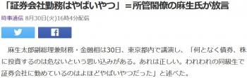 news「証券会社勤務はやばいやつ」=所管閣僚の麻生氏が放言