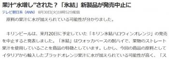 "news果汁""水増し""された?「氷結」新製品が発売中止に"