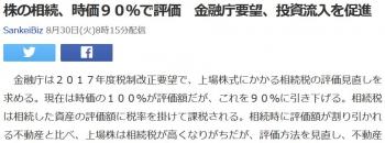 news株の相続、時価90%で評価 金融庁要望、投資流入を促進