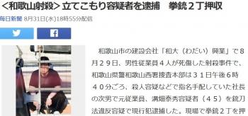 news<和歌山射殺>立てこもり容疑者を逮捕 拳銃2丁押収