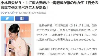 news小林麻央が9・1に重大発表か…海老蔵がほのめかす「自分の言葉で伝えるべきことがある」