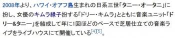 wiki大谷亮介2