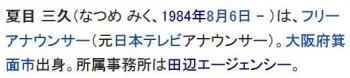 wiki夏目三久