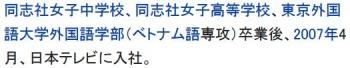 wiki夏目三久2