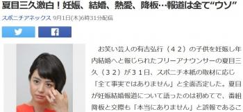 """news夏目三久激白!妊娠、結婚、熱愛、降板…報道は全て""""ウソ"""""""