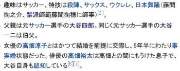 wiki大谷亮介3
