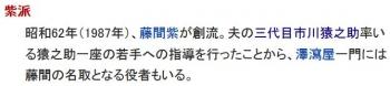 wiki藤間流