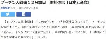 newsプーチン大統領12月訪日 露補佐官「日本と合意」