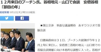 news12月来日のプーチン氏、首相地元・山口で会談 安倍首相「節目の年」