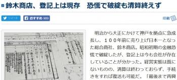 news鈴木商店、登記上は現存 恐慌で破綻も清算終えず