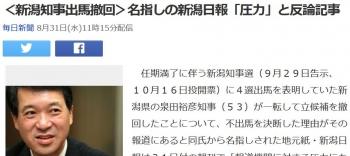 news<新潟知事出馬撤回>名指しの新潟日報「圧力」と反論記事
