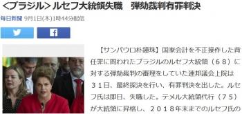 news<ブラジル>ルセフ大統領失職 弾劾裁判有罪判決