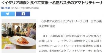 news<イタリア地震>食べて支援…名物パスタのアマトリチャーナ