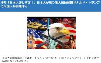 news海外「日本人詳しすぎ!」日本人が思う米大統領候補ドナルド・トランプに米国人が興味津々