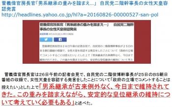 ten菅義偉官房長官「男系継承の重みを踏まえ…」 自民党二階幹事長の女性天皇容認発言