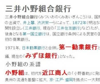 tok三井小野組合銀行