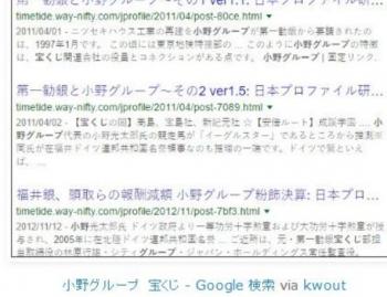 tok小野グループ 宝くじ