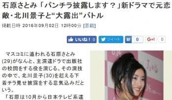 """news石原さとみ 「パンチラ披露します?」新ドラマで元恋敵・北川景子と""""大露出""""バトル"""
