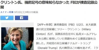 newsクリントン氏、機密記号の意味知らなかった FBIが捜査記録公開