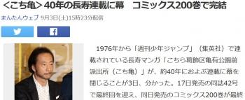 news<こち亀>40年の長寿連載に幕 コミックス200巻で完結