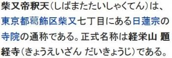 wiki柴又帝釈天