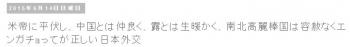 tok米帝に平伏し、中国とは仲良く、露とは生暖かく、南北高麗棒国は容赦なくエンガチョってが正しい日本外交