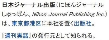 wiki日本ジャーナル出版