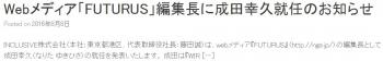 Webメディア「FUTURUS」編集長に成田幸久就任のお知らせ