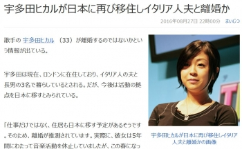 news宇多田ヒカルが日本に再び移住しイタリア人夫と離婚か