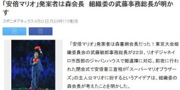 news「安倍マリオ」発案者は森会長 組織委の武藤事務総長が明かす