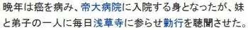 wiki眞鍋嘉一郎2