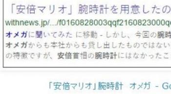 tok「安倍マリオ」腕時計 オメガ