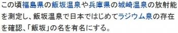 wiki眞鍋嘉一郎