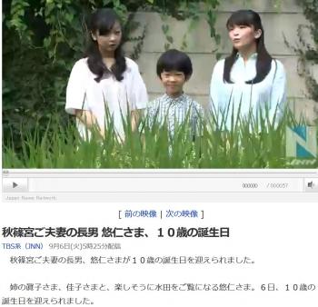 news秋篠宮ご夫妻の長男 悠仁さま、10歳の誕生日