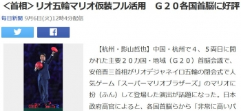 news<首相>リオ五輪マリオ仮装フル活用 G20各国首脳に好評