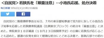 news<自民党>若狭氏を「厳重注意」…小池氏応援、処分決着